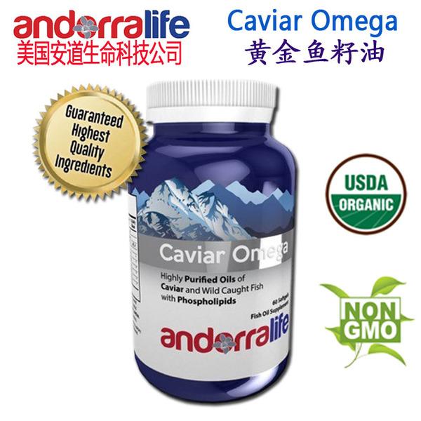 美国andorralife安道 黄金鱼籽油 抗氧化 心血管健康 60粒/瓶