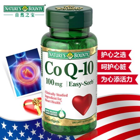 自然之宝辅酶Q10软胶囊美国原装进口100mg粒 60粒 1瓶装