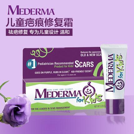 美德玛Mederma去疤痕膏 儿童烧烫伤疤平复去除淡化修复凝胶 祛手术疤新旧疤痕霜 20g