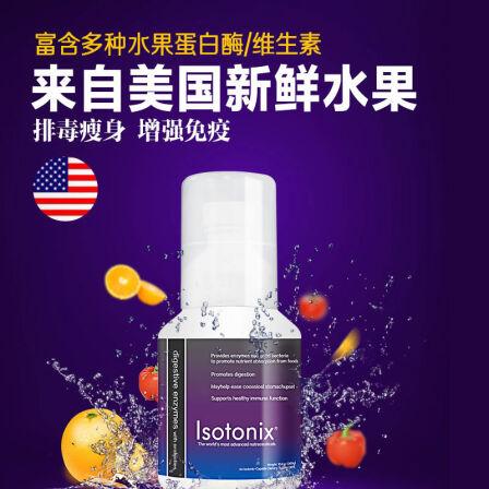 美国直邮果蔬酵素粉 美安酵素消化酶Isotonix助消化水果酵素 300g