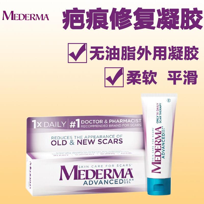 美德玛Mederma 疤痕修复凝胶 淡疤祛疤淡化妊娠纹疤痕修复凝胶 50g