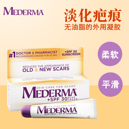 美德玛Mederma 剖腹产痘疤烧伤疤痕修复防晒凝胶 20g