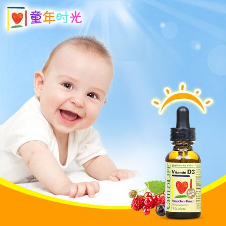 美国童年时光CHILDLIFE婴儿维生素d3滴剂 进口宝宝补钙维生素D vd