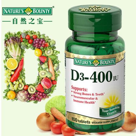 自然之宝维生素D营养片促进骨骼发育钙元素吸收儿童装100粒瓶