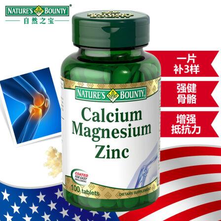 自然之宝钙镁锌综合营养片钙片美国进口成人补钙 100片瓶